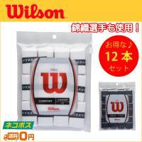 Wilson ウィルソン プロオーバーグリップ12P ネコポス利用で送料無料 テニス用グリップ (R-T)