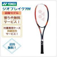 ジオブレイク70V ヨネックス ソフトテニスラケット GEO70V