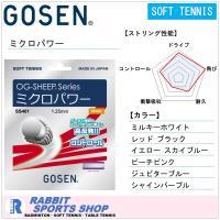 ゴーセン ミクロパワー ソフトテニスガット SS401