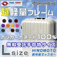 【送料無料】【一年保証】ハードタイプ スーツケース 大型 L サイズ 超軽量 158cm以内 TSA...