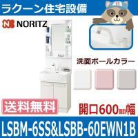 LSBM-6SS-LSBB-60EWN1B (NORITZ)ノーリツ LTシリーズ 間口600mm ミラーキャビネット 洗面化粧台 洗髪式シャワー水栓 水栓一般地仕様