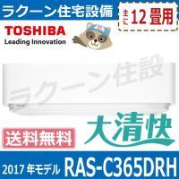 大清快【数量限定特価】RAS-C365DRH 東芝ルームエアコン 大清快 12畳用 2017年【メーカー直送】