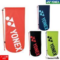 【2019NEW】ヨネックス ソフトテニスラケットケース(BAG1991)2本用 背面ポケット付き 軟式テニス YONEX