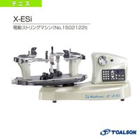 トアルソン テニス・バドミントンストリングマシン  X-ESi/電動ストリングマシン(1502122I)