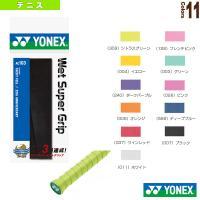 ヨネックス テニスアクセサリ・小物  ウェットスーパーグリップ/1本入(AC103)(グリップテープ)
