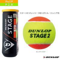 ダンロップ テニスジュニアグッズ  ステージ2 オレンジ/3球入ボトル/ジュニア用 (STG2ORC)ボール