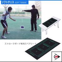 ダンロップ ソフトテニスコート用品  ストロークボード専用スペアシート(TC517S)練習器具コート備品