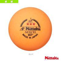 ニッタク 卓球ボール  カラー3スター ネクセル/3個入(NB-1150)