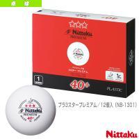 ニッタク 卓球ボール  プラ3スタープレミアム/12個入(NB-1301)