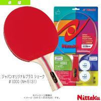 ニッタク 卓球ラケット  ジャパンオリジナルプラス シェーク#1000(NH-5131)