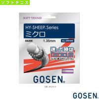 ゴーセン ソフトテニスストリング(単張)  ハイシープ ミクロ/HY-SHEEP MICRO(SS200)ガットソフトテニスガット