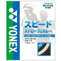 「2014新色登場」YONEX(ヨネックス)「CYBERNATURALSHARP(サイバーナチュラル...
