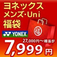 「福袋」YONEX(ヨネックス)Men's メンズウェア福袋