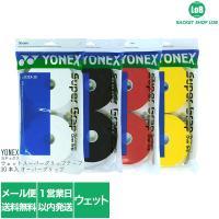 メール便送料無料 ヨネックス ウェットスーパーグリップテープ(YONEX SUPER GRAP)30本入り AC102EX-30 硬式テニス オーバーグリップテープ