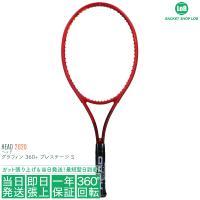 クーポンで3%OFF ヘッド グラフィン 360+ プレステージ S 2020(HEAD GRAPHENE 360+ PRESTIGE S)295g 234440 硬式テニスラケット