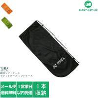 【メール便送料無料】ヨネックス ラケットバッグ ラケットケース 純正ソフトケース 1本収納(YONEX 1Pack RACKET CASE)ブラック グリーン オレンジ 硬式テニス