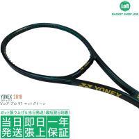 ヨネックス Vコア ブイコア プロ 97 マットグリーン 2019(YONEX VCORE PRO 97)310g 02VCP97YX 505 硬式テニスラケット