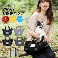 セール SALE 犬用品 ラディカ  2WAYお散歩バッグ(マナーポーチ付)  消臭機能 おでかけ メール便不可