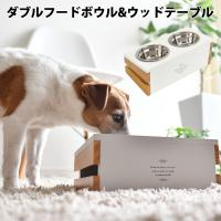 セール SALE 犬 ラディカ フードボウル 皿 食器 天然木 ダブルフードボウル&ウッド テーブル メール便不可