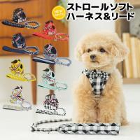 セール SALE SALE 犬 ハーネス ラディカ ストロールソフト ハーネス&リード 胴輪 メール便可