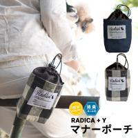 セール SALE 犬 マナー ラディカ 散歩用品 RADY マナーポーチ PVC 消臭機能付き メール便可