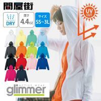グリマーGLIMMER/4.4オンス ドライジップパーカー/メンズ 338-AMZ