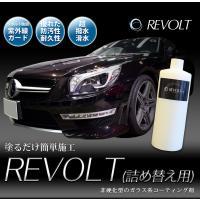 ガラスコーティング 車 ガラスコーティング剤の専門プロショップが作った正真正銘のプロ仕様です。紫外線...