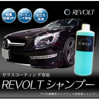 ガラスコーティング 車 ガラスコーティング剤の専門プロショップが作った正真正銘の専用シャンプーです。