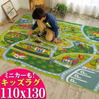 【ロードマップ ラグ 110x130】  子供部屋 ラグ に! キッズラグ 道路 線路 のデザイン!...