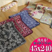 【デザイン キッチンマット 45x240】  キッチンマット 240 北欧 洗える 45x240cm...