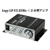 ★並行輸入品★  ◇ LEPY LP-V3s 25W×2 小型アンプ 商品説明 ◇ ● LP-V3の...