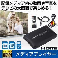 ●HDMIでのフルHD出力に対応!今までのVGA出力からHDMI出力に   ●パワーアップ!音声・映...