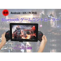 ◇ Bluetooth ゲームコントローラー 商品説明 ◇ ●本商品は全く新しい無線 Bluetoo...