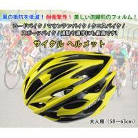 ◇ サイクルヘルメット 商品説明 ◇ ● 軽量硬プラスチック外シェルと内衝撃吸収インジェクション モ...