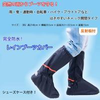 ◇ 完全防水レインブーツカバー 仕様 ◇ ◆ 大事な靴を突然の雨などから守ってくれる防水ブーツカバー...