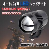 ◇ オートバイ LEDヘッドライト 仕様 ◇ ◆ 材質:アルミ合金 ◆ LED Power:30W ...