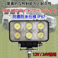 ◇ LED作業灯 18W 商品説明 ◇ ● 驚異的な照射能力と耐久性 ● 明るくコンパクトな汎用LE...