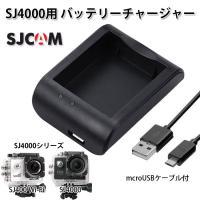 ★画像内のバッテリーは付属しておりません。★  ◇ SJ4000用 バッテリーチャージャー 説明 ◇...