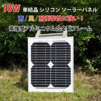 ◇ 10W 単結晶 ソーラーパネル 仕様 ◇ ◆ ピーク電力 Pmax:10W ◆ ピーク電圧 Vm...