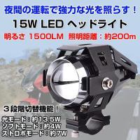 ◇ 15W LED ヘッドライト 説明 ◇ ● 照明距離 約200メートル ● 明るさ 1500LM...