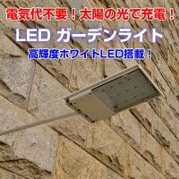 ◇ LED ガーデンライト 説明 ◇ ● 昼間太陽光を充電でき電気代と配線は不要☆地球にやさしい商品...