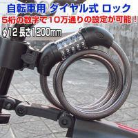 ◇ 自転車用 ダイヤル式 ロック 説明 ◇ ● 堅固な見ためで強靭さを兼ね備える、ダイヤル式チェーン...