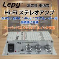 ◇ Hi-Fi ステレオアンプ LP-268 説明 ◇ ● 軽量のアンプは、ボリューム、高音と低音の...