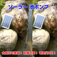 ◇ ソーラー 池ポンプ 説明 ◇ ● 面倒な配線は不要! ● 太陽光で発電、電気代0円! ● 養魚池...