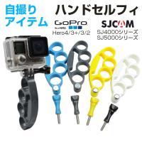 ◇ SELFIE01 説明 ◇ ● GoPro・SJCAMのウェアラブルカメラに装着し、自撮りしよう...