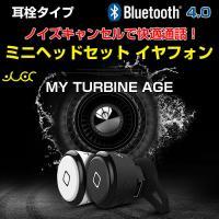 ◇ Bluetooth4.0 ミニヘッドセット 説明 ◇ ● シンプル&スタイリッシュ&コンパクトな...