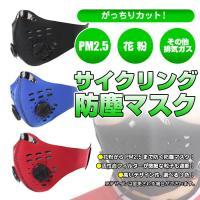 ◇  説明 ◇ ● 活性炭フィルターが微細な粒子を防ぐサイクリング防塵マスクです! ● 花粉やPM2...