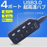 ◇ SSHUB4 説明 ◇ ● 4ポート個別USBハブ、スイッチLEDライト付きです。 ● ハイスピ...
