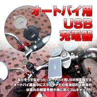 ◇ オートバイ用USB充電器 説明 ◇ ● ありそうでなかった!オートバイ用USB充電器です! ● ...