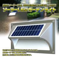 ◇ ソーラーLEDガーデンライト 説明 ◇ ● 取り付けも使い方も簡単!省エネLEDガーデンライトで...